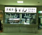 フェリーターミナルうどん店1