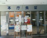 本庁食堂1