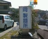 岡製麺所1