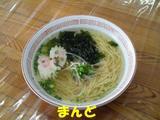 ラーメン190円