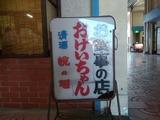 おけいちゃん1
