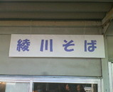 綾川そば1