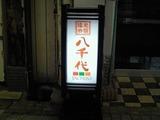 八千代食堂1