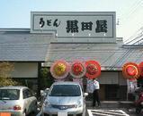 黒田屋・勅使店1