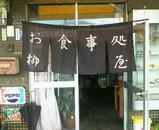 柳屋食堂1
