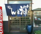牟礼製麺1