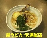 野菜天うどん525円