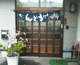 多田製麺所1
