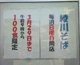 綾川そば2