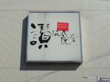 讃岐食堂1