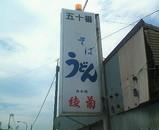 五十番・神宮寺店