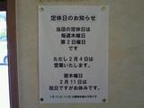 きゅう太郎2