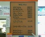 大川オアシス2