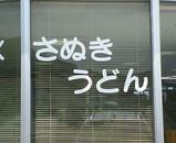 大川オアシス1