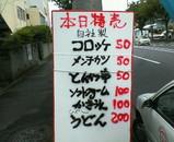 藤田食販2