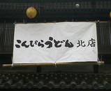 こんぴらうどん・北店1