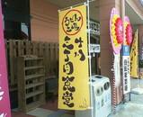 十川三丁目食堂2