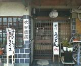 吹田商店1