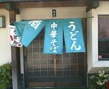 荻田飲食店1