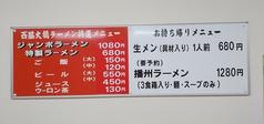 西脇大橋ラーメン2
