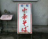 赤松食堂1