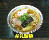 中華そば300円
