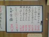O製麺所1