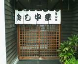 藤の家食堂1