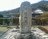 浦島太郎の墓