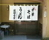 真木食堂2