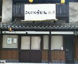 こんぴらうどん・北店2