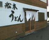 舩本うどん・末広店1
