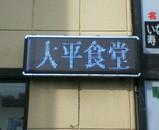 大平食堂2
