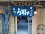 のうさぎ食堂1