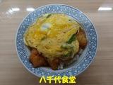 カツ丼630円