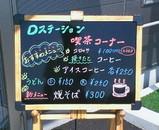 D・ステーション1