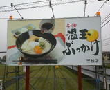 こんぴらや・三谷店2