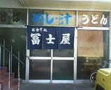 冨士屋食堂1