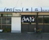 末広製麺所1