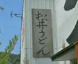 松井うどん1