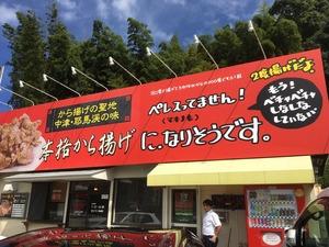 福岡うま揚げ 看板1