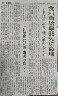 産経新聞8月6日