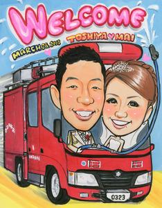 消防車に乗った似顔絵ウェルカムボード~東大阪市からのお客様