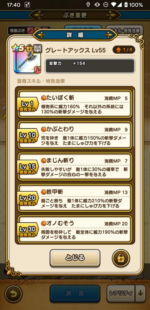 Screenshot_20200117-174042