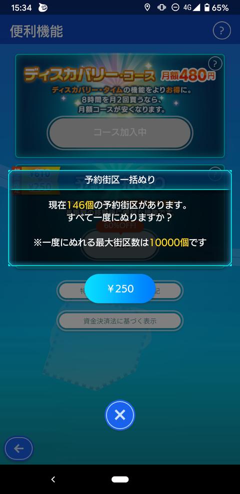 Screenshot_20200715-153412