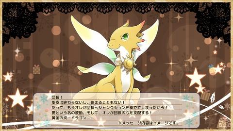 進化竜20黄