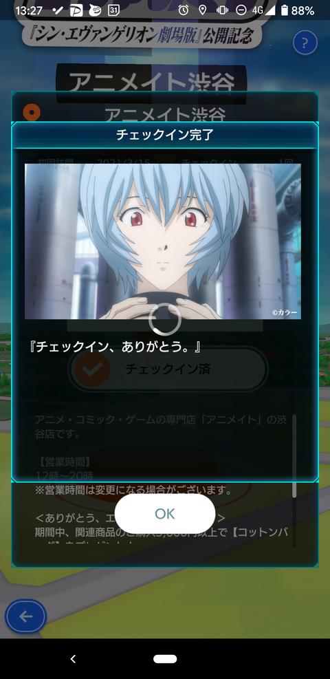 Screenshot_20210315-132723