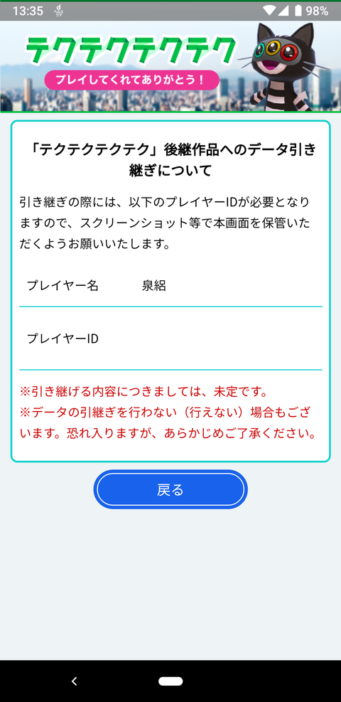 Screenshot_20190617-133546