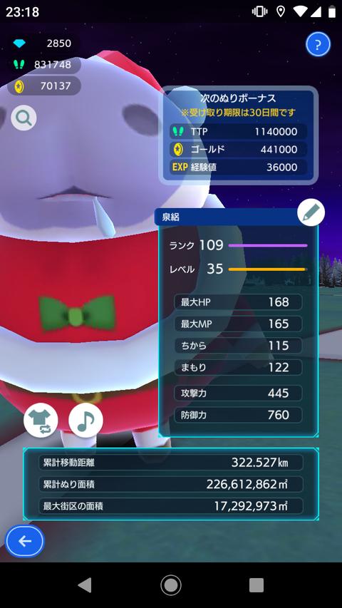 Screenshot_20181230-231811