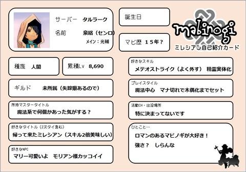 mabinogi_syoukai